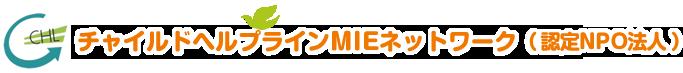 チャイルドラインMIE ネットワーク